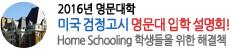미국 검정고시를 통한 명문대 입학 설명회