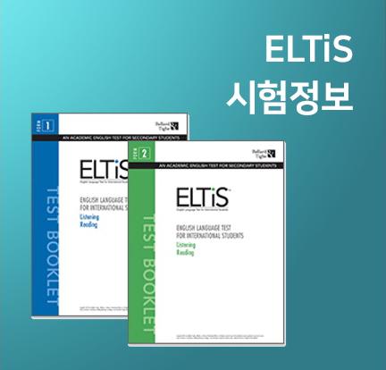 ELTiS 시험정보