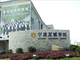 닝보 지성학교
