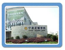 닝보 지성 학교 소개