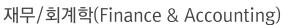 재무/회계학(Finance & Accounting)