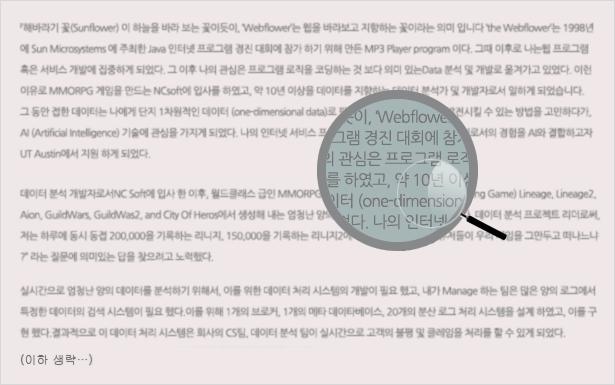 한국어 정리본